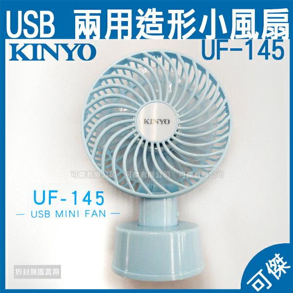 耐嘉KINYOUSB兩用造型小風扇UF-145USB風扇小風扇造型風扇桌扇風扇桌立手持二合一