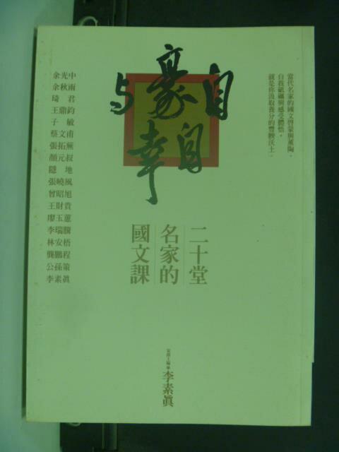 【書寶二手書T2/大學文學_JJQ】自豪與自幸:二十堂名家的國文課_余光中