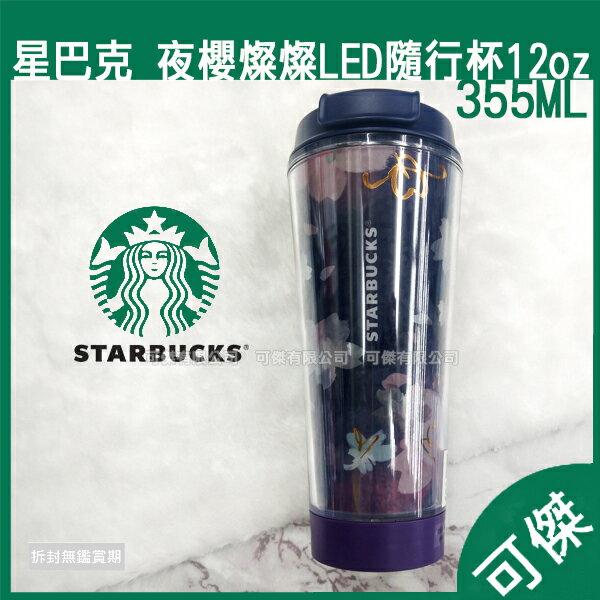 星巴克 Starbucks 夜櫻燦燦LED隨行杯 355ML 水壺 12盎司 隨行杯 全新 保證正品 周年慶優惠 可傑