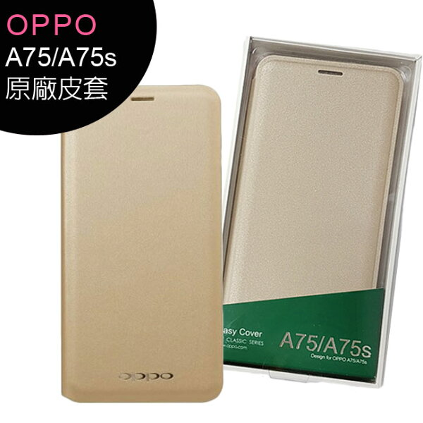 OPPOA75A75s原廠側掀皮套
