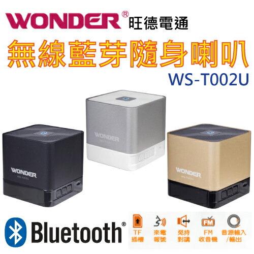 WONDER 旺德 WS-T002U 無線藍芽喇叭 隨身音箱 支援來電接聽 可擴充microSD播放