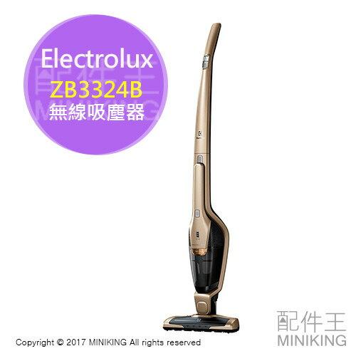 <br/><br/>  【配件王】日本代購 伊萊克斯 Electrolux ZB3324B 手持無線吸塵器 完美管家 3合1 自立式 LED燈<br/><br/>