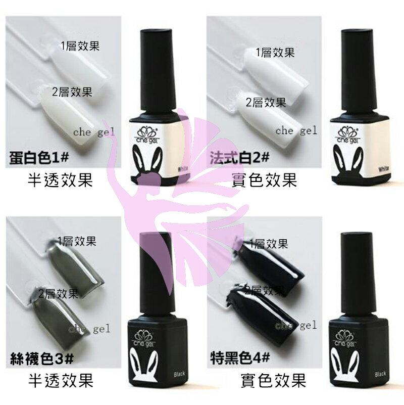 【CHE GEL黑白光撩指甲油】蛋白色 絲襪黑 透明黑 透白 黑色 白色 美甲 光撩膠 光撩指甲油膠 C2-5