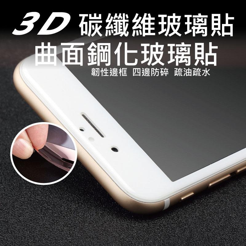 【3片免運】iPhone6 6s 7 7s Plus  3D曲面滿版碳纖維 9H鋼化玻璃膜
