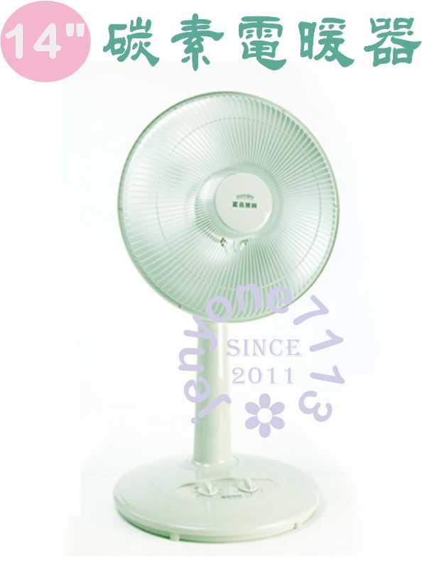"""【嘉麗寶】14吋 碳素電暖器 SN-9314T  """" title=""""    【嘉麗寶】14吋 碳素電暖器 SN-9314T  """"></a></p> <td></tr> <tr> <td><a href="""