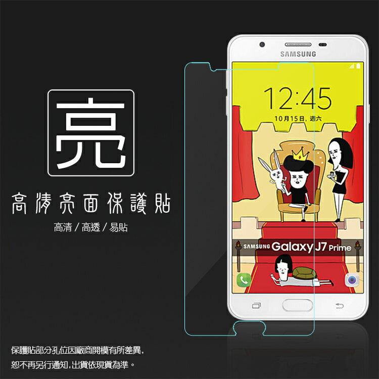 亮面螢幕保護貼 SAMSUNG 三星 Galaxy J7 Prime G610 保護貼 亮貼 亮面貼