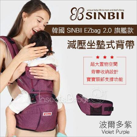 ✿蟲寶寶✿【韓國SINBII】EzBag 2.0旗艦款 時尚減壓坐墊背帶/結合背巾與腰凳組合-波爾多紫