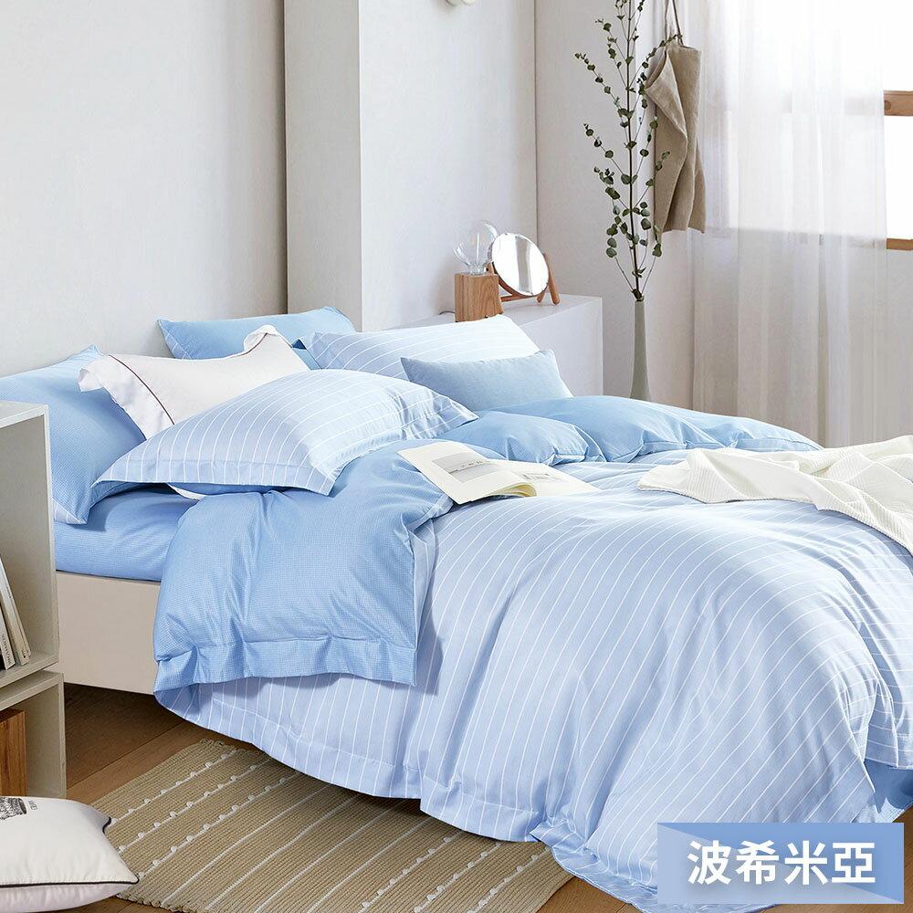 【領券折$120!!!!】 50%天絲 採3M吸溼排汗專利 雙人鋪棉兩用被床包組 床包被套四件組 TENCEL - 多款認選 Pure One 7