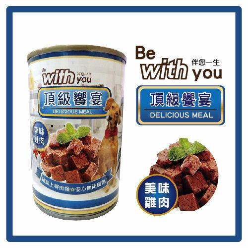 【力奇】FUSO伴你一生-頂級饗宴 狗罐 -雞肉口味-400g-37/罐【爆料配方,多20%鮮美肉丁】(C831A03)