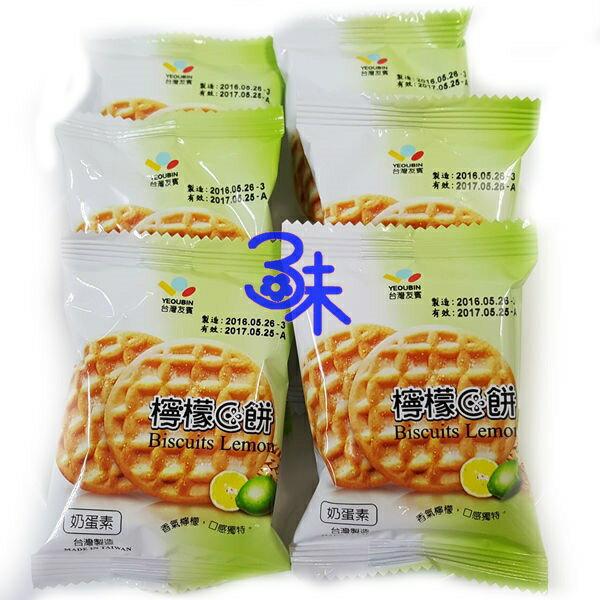 (台灣) 友賓 檸檬c餅 1包 600公克 (約 25小包)  特價 93 元 0