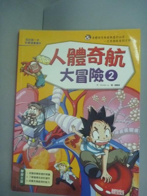~書寶 書T1/少年童書_ZJX~人體奇航大冒險2_徐月珠 Gomdorico.
