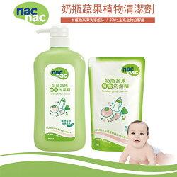 【Nac Nac】奶瓶蔬果清潔劑(1罐+1包)-Miffybaby