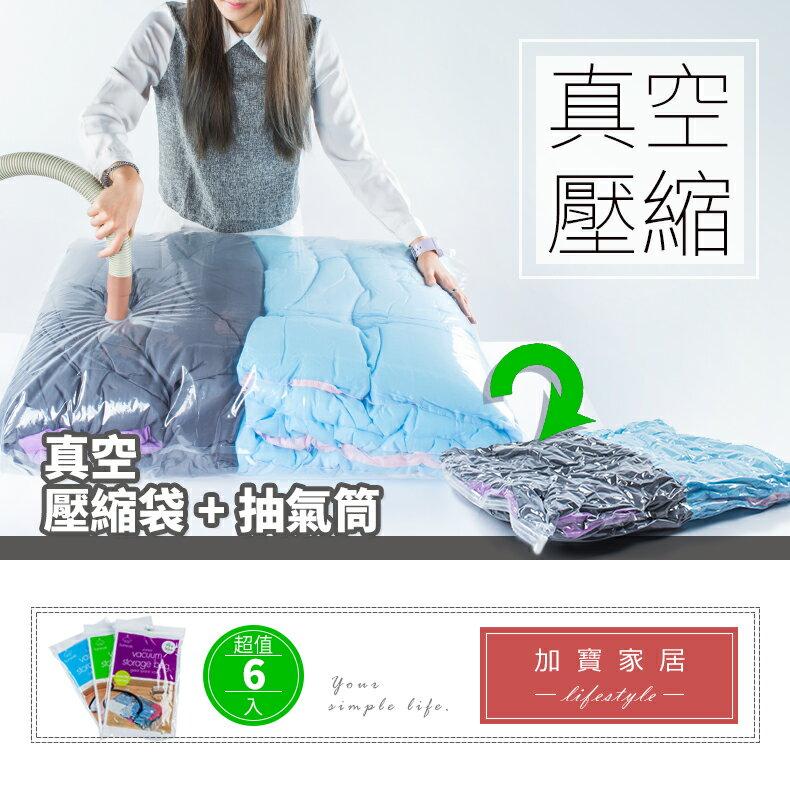 真空壓縮袋6+1 棉被收納 換季衣物收納│真空壓縮袋 全透明款【MM-I033-6】
