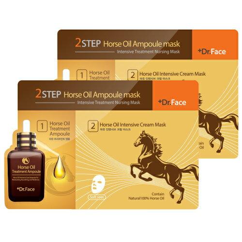 (買一送一)韓國Dr.Face 馬油2步驟安瓶面膜【單片入】(BA0025B)