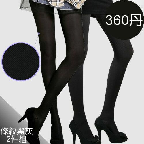 足下物語360丹輕盈美腿襪2件組S-L(條紋黑+灰)