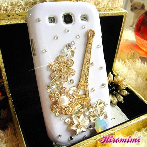 Hiromimi Samsung GALAXY S III / S3 珍愛鐵塔立體水鑽保護殼-白色(BDS3H072W)