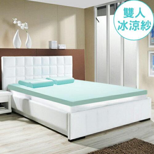 美國NINO1881 台灣製冰涼紗涼感拜耳記憶棉床墊厚8cm-雙人5尺(BG0025M)