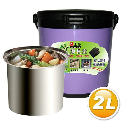 上豪 奈米高科技備長炭燜燒鍋2L【TC-291】(BMTC291)