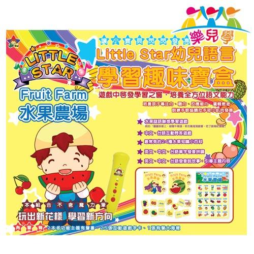 樂兒學LittleStar有聲書-水果農場(BTLS1505)