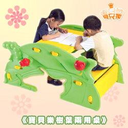《寶貝樂》寶貝樂樹葉兩用桌(書桌+搖椅)(BT0002)