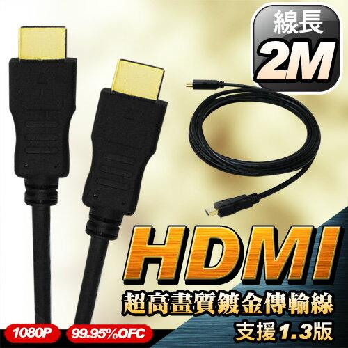 <br/><br/>  【Marvelmax】HDMI超高畫質鍍金傳輸線2M-支援HDMI 1.3(MD0172)<br/><br/>