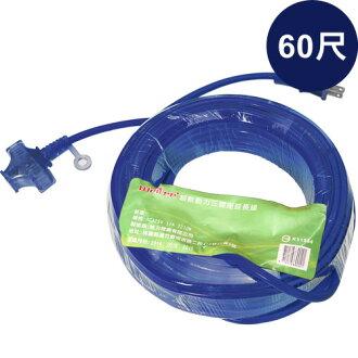 唯力 2孔3插座附2PIN插頭超軟動力延長線(藍)-60尺【SP-320-1600】(MD0182C)