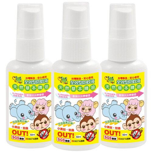 HiFrog家族 台製天然檸檬香茅全效型防蚊液隨身瓶(50ml)-3入【MI0227S】(SI0076L)