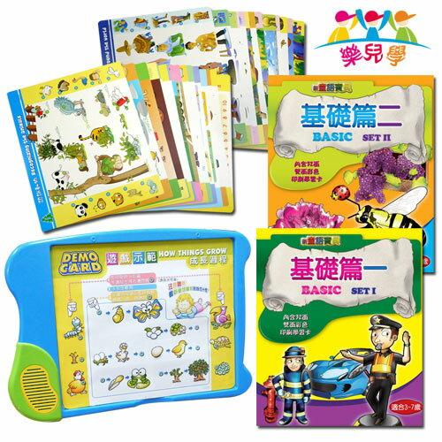 樂兒學 新童語寶貝多元互動語音遊戲機-基礎篇(MJ0514A) - 限時優惠好康折扣