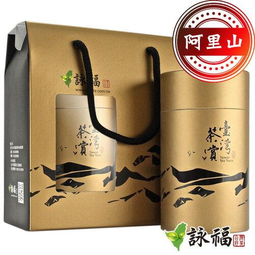 詠福金典傳香極品台灣高山阿里山茶半斤(150g共2罐)(MO0033)