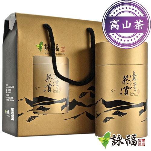 詠福 金典傳香 高山茶半斤^~正港MIT有身份證明的 好茶^(150g  共2罐^)^(S