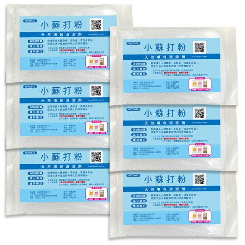JoyLife 小蘇打粉環保清潔劑隨行包100g x6包【MP0084S】(SP0038S)