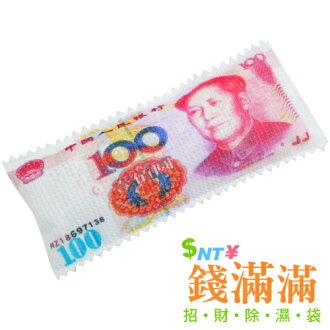 【JoyLife】錢滿滿可重複防霉除濕袋~人民幣80克(MP0096)