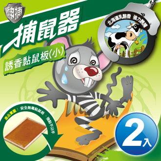 神捕 超值2入誘香黏鼠板(小)-乳酪香(MP0116S)