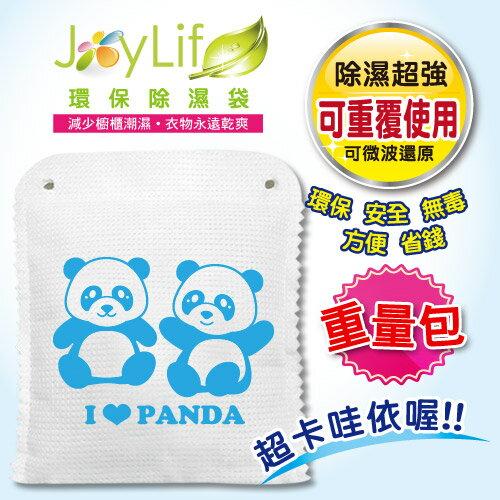 JoyLife 古錐小熊貓可重複防霉除濕袋~250克 MP0215