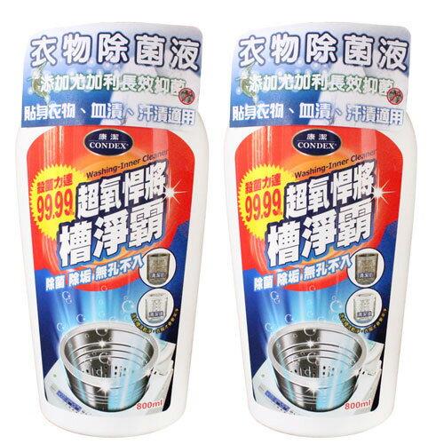 康潔 超氧悍將槽潔霸800ml (MP0249S)槽淨霸【再送韓國Dr.Face 馬油2步驟安瓶面膜x1片】