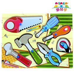 【樂兒學】工具組益智學習木製拼圖(MT0430)
