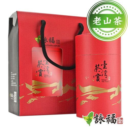 詠福 魚池日月潭紅茶 台茶18號紅玉A級~50g 老山茶紅茶~50g ~MO0036 MO