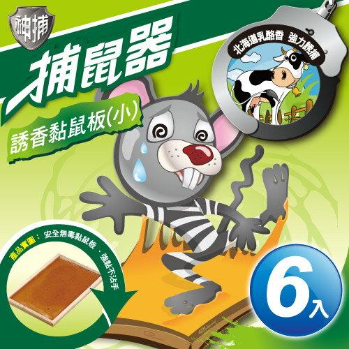 神捕 超值6入誘香黏鼠板(小)-乳酪香【MP0116S】(SP0094S)