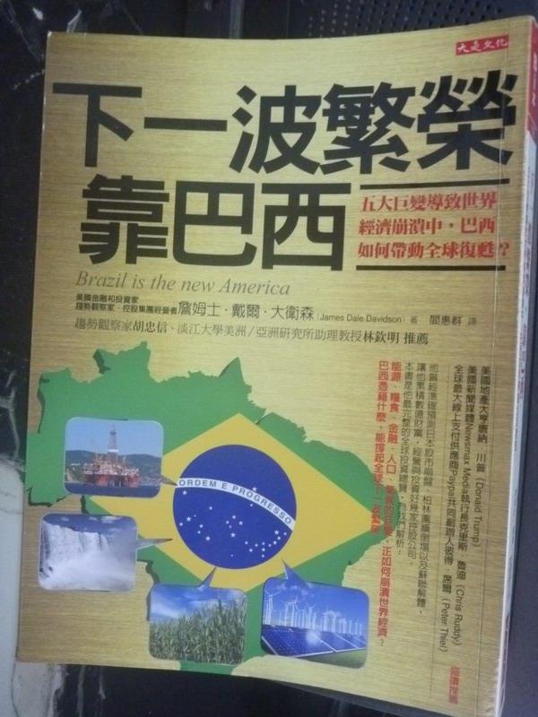 【書寶二手書T4/社會_ZDP】下一波繁榮,靠巴西:五大巨變導致世界經濟崩潰中_詹姆士