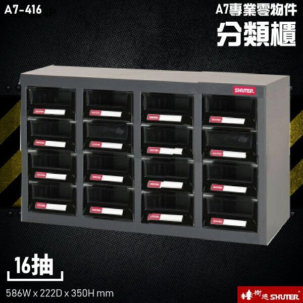 歸類收納~樹德A7V-41616格抽屜(黑抽)專業零物件分類櫃零件櫃置物櫃收納櫃零件五金台灣品牌