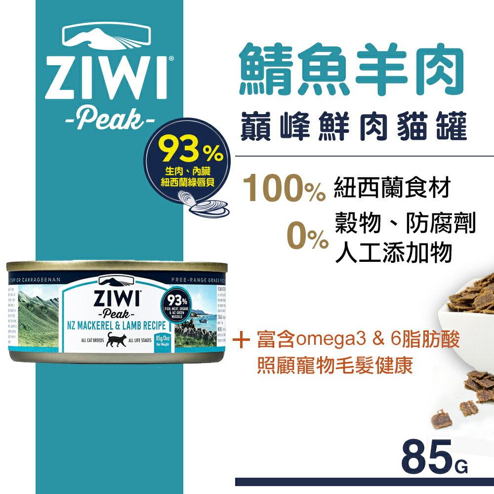 ZiwiPeak巔峰 93%鮮肉無穀貓主食罐 鯖魚羊肉-85G