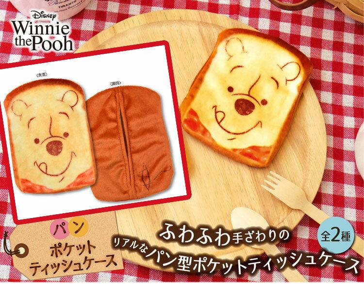 小熊維尼 土司吐司 紙巾抽 面紙套 日本帶回正版 迪士尼 pooh