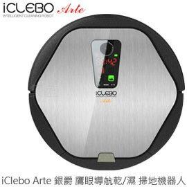 <br/><br/>  iClebo Arte 銀爵掃地機器人 鷹眼導航 乾濕拖 多種模式 公司貨 分期0利率 免運<br/><br/>