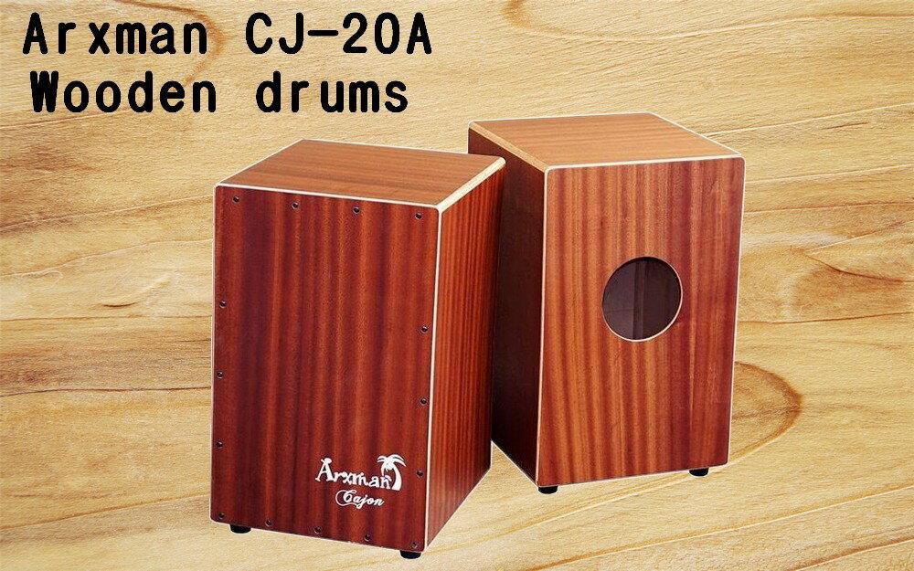 ~非凡樂器~Arxman CJ~20A 木箱鼓