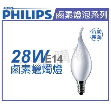 PHILIPS飛利浦 28W 黃光 120V E14 拉尾 霧面 可調光 鹵素蠟燭燈  PH140017