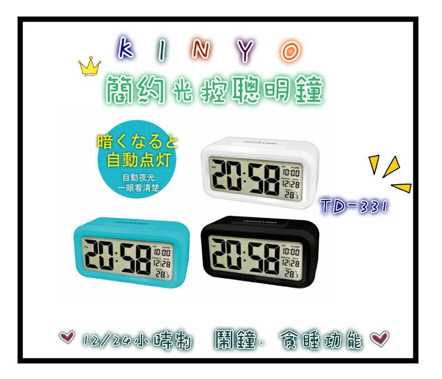 【滿499折50】 時鐘 耐嘉 KINYO TD-331 簡約光控聰明鐘 賣家送電池 共三色 電子鐘 鬧鐘