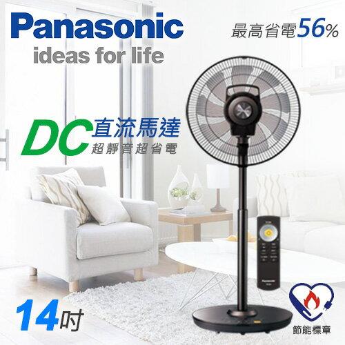 Panasonic國際牌 14吋 DC節能電風扇 F-H14CND-K 負離子清淨