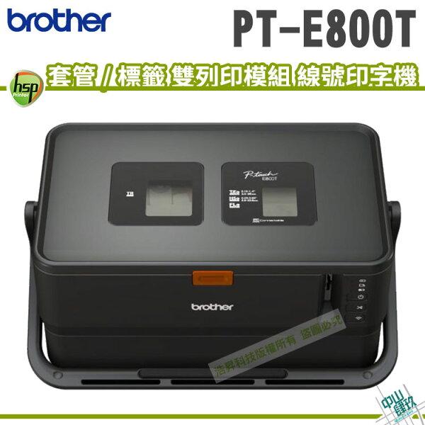 BrotherPT-E800T套管標籤雙列印模組線號印字機