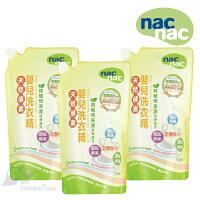婦嬰用品nac nac - 天然酵素洗衣精 補充包1000ml -3入 【好窩生活節】。就在小奶娃婦幼用品婦嬰用品