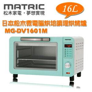 秀翔電器SS3C:松木MATRIC16L日式烘培電烤箱MG-DV1601M